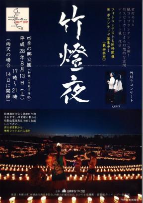 竹燈夜in四季の郷